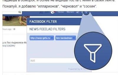 В Facebook теперь можно избавиться от постов с раздражающими словами