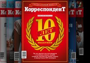 Двойной юбилей. Журнал Корреспондент празднует десятилетие, вышел 500-ый номер издания
