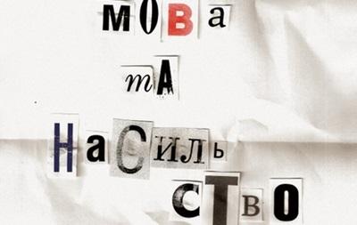В Донецке пройдет литературный фестиваль в Изоляции