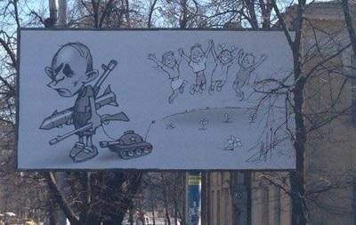 Карикатуры разместили на Позняках и на каждом выезде из столицы