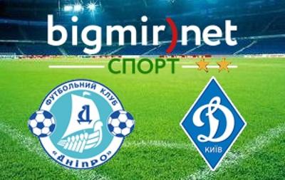 Днепр – Динамо – 2-0, текстовая трансляция