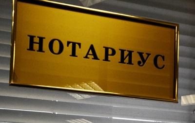 Нотариусы Крыма жалуются на невозможность работать после референдума