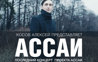 Happy End. Ассаи отыграют последний концерт в Киеве