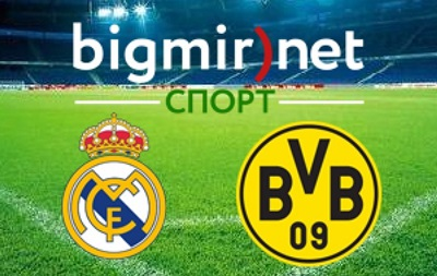 Реал Мадрид – Боруссия Дортмунд – 3:0 текстовая трансляция матча Лиги чемпионов