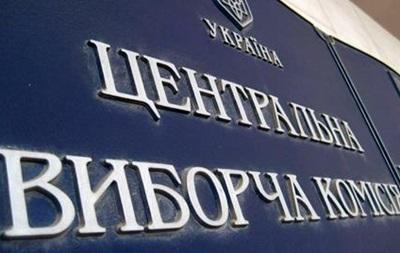 Центризбирком завершил регистрацию кандидатов на пост президента