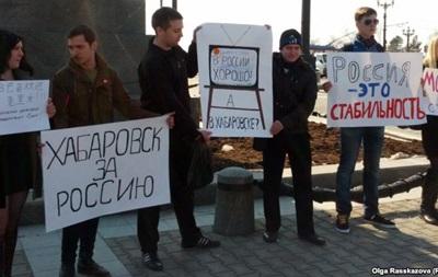 В Хабаровске прошла акция за  присоединение  к России