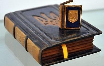 Комиссия Рады представит вариант изменений в Конституцию до 15 мая