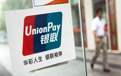Российские банки ищут альтернативу Visa и MasterСard в Китае