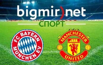 Бавария – Манчестер Юнайтед – 3:1 текстовая трансляция ответного матча 1/4 финала Лиги чемпионов