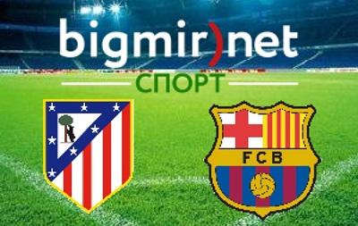 Атлетико – Барселона – 1-0, текстовая трансляция ответного матча 1/4 финала Лиги чемпионов