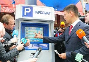 В 2013 году на всех стоянках Киева должны появиться паркоматы