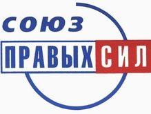 Хакеры взломали сайт российской партии СПС