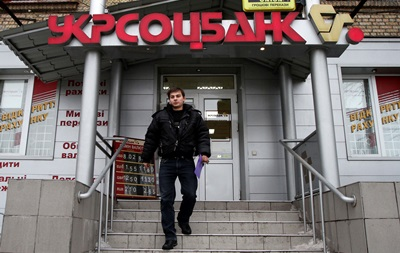 Укрсоцбанк закроет все отделения в Крыму