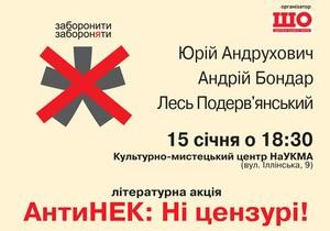 Украинские писатели проведут в Киеве акцию против цензуры