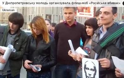 В Днепропетровске прошел флеш-моб против российских товаров
