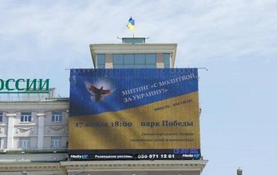 На проукраинский митинг в Донецке созывают огромным баннером