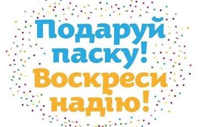 В Киеве соберут пасхи и письма поддержки для жителей Донецка и Луганска