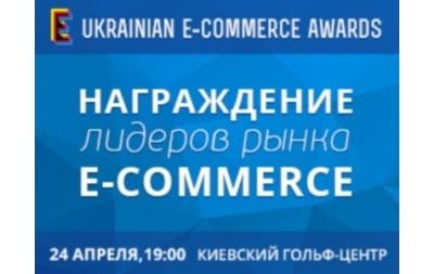 Ukrainian E-commerce Awards: Премия в сфере e-commerce