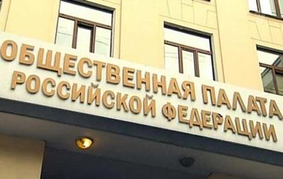 Общественная палата РФ предлагает ввести санкции против ряда украинцев