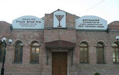Раввин просит СБУ защитить евреев в Донецке