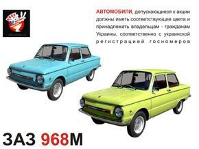 В Украине из десятков синих и желтых Запорожцев сложат слово Україна