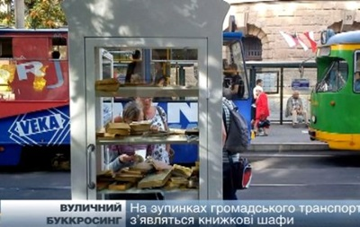 Во Львове на остановках появятся книжные шкафы