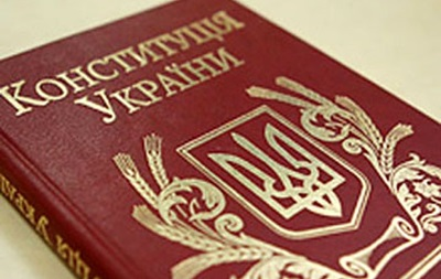 Рада обсудит отчет конституционной комиссии