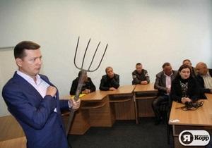 Депутат Ляшко: На каждую встречу с избирателями вожу в багажнике вилы