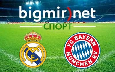 Реал – Бавария 1-0 текстовая трансляция матча Лиги Чемпионов