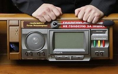 Рада не смогла лишить мандатов депутатов-совместителей