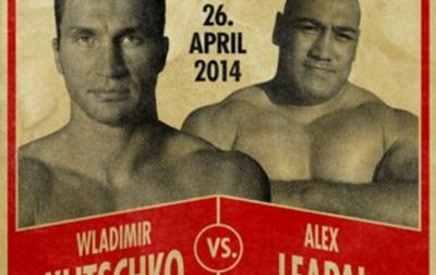 Боксерский поединок супертяжеловесов - Кличко против Леапаи