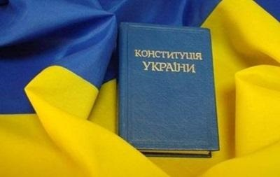 Кабмин просит Раду согласовать новую Конституцию до 25 мая