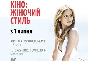 1 июля в Киеве стартует спецпроект Кино: Женский стиль