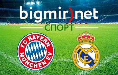 Бавария – Реал 0-4 текстовая трансляция ответного матча полуфинала Лиги Чемпионов