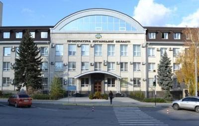 В Луганске освобождено помещение облпрокуратуры
