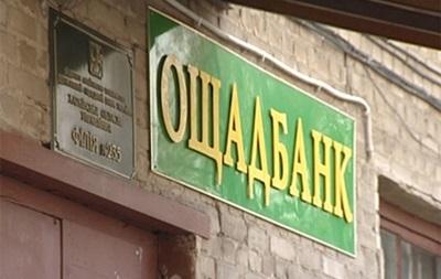 Ощадбанк временно прекратил работу всех отделений в Славянске и Краматорске