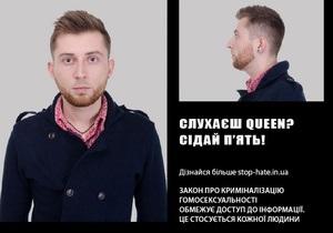 Гомосексуализм - Киев - пропаганда - В столице началась антигомофобная рекламная кампания