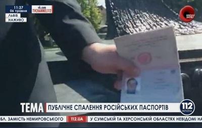 Во Львове супружеская пара из России публично сожгла паспорта