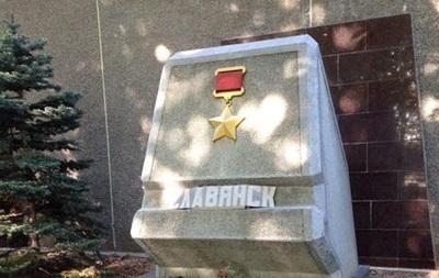 На аллее городов-героев в Севастополе появился Славянск