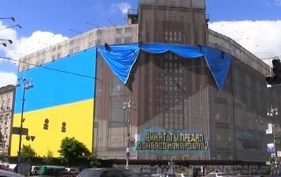 На киевском ЦУМе вывесили гигантский флаг Украины