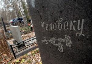 СМИ: Мест на киевских кладбищах хватит на три года