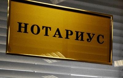 Нотариусы с 8 мая будут предоставлять выдержки из реестра недвижимости