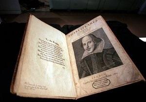 Уильям Шекспир: день в истории