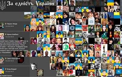 В сети создали карту единства Украины