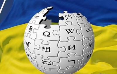 В Украинской Википедии количество статей достигло полумиллиона