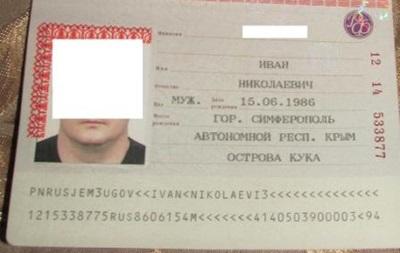 Симферопольцу в российском паспорте указали место рождения на Островах Кука