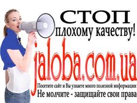 Информационный портал  Жалоба  -  успешное решение потребительских проблем