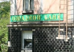 В Киеве мужчина в медицинской маске пытался ограбить отделение Ощадбанка