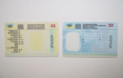 ГАИ начинает выдачу новых водительских прав