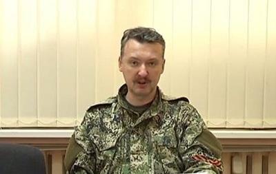 Стрелкову инкриминируется совершение терактов в Украине – ГПУ